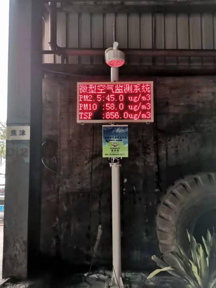 广东阳春市安装CCEP认证网格化微型空气监测站