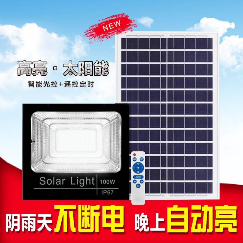 太阳能路灯户外庭院200W大功率防水家用新农村投光灯