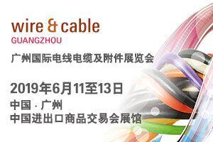 广州国际电线电缆及附件展览会