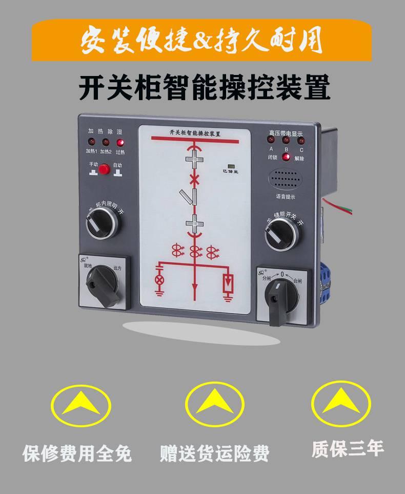 数码显示操控装置 HQKH9智能操控装置 高压带电显示