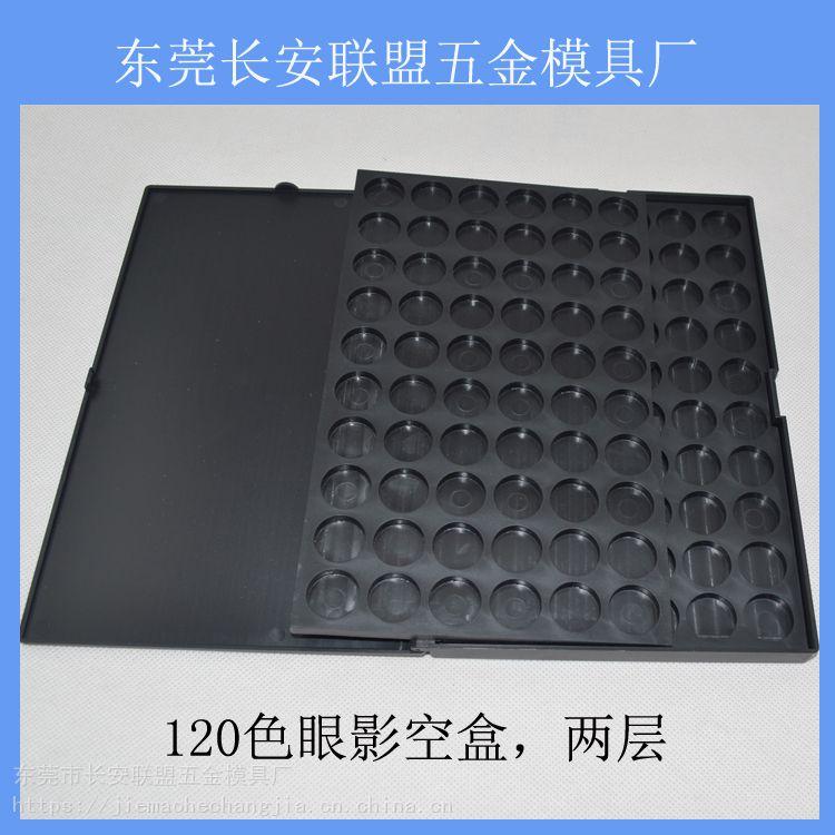 东莞120色双层眼影塑盒化妆品包材厂家