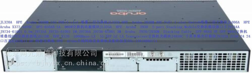 J9736A J9736-61001 3m Aruba 2920/2930M 交换机堆叠线
