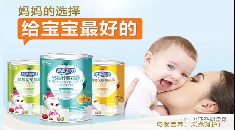 江西成康实业有限公司携知名品牌与您相约7月4-7日沈阳国际孕婴童博览会