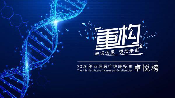 重构丨2020年第四届医疗健康投资卓悦榜单揭晓