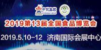 2019第13届全国食品博览会暨济南糖酒会