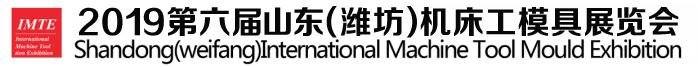 2019山东潍坊机床展