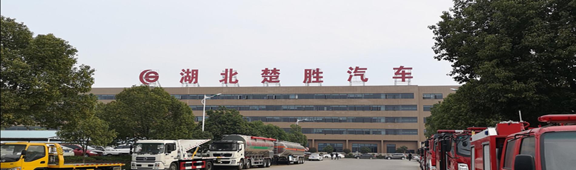 湖北楚胜汽车有限公司