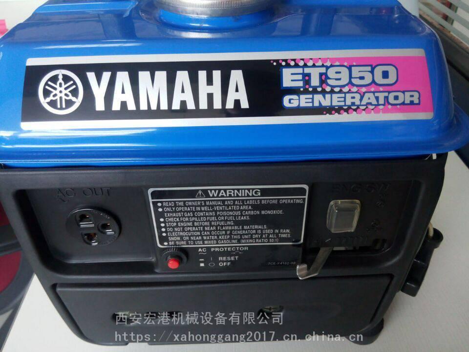 雅马哈ET950 便携式0.65KW 微型发电