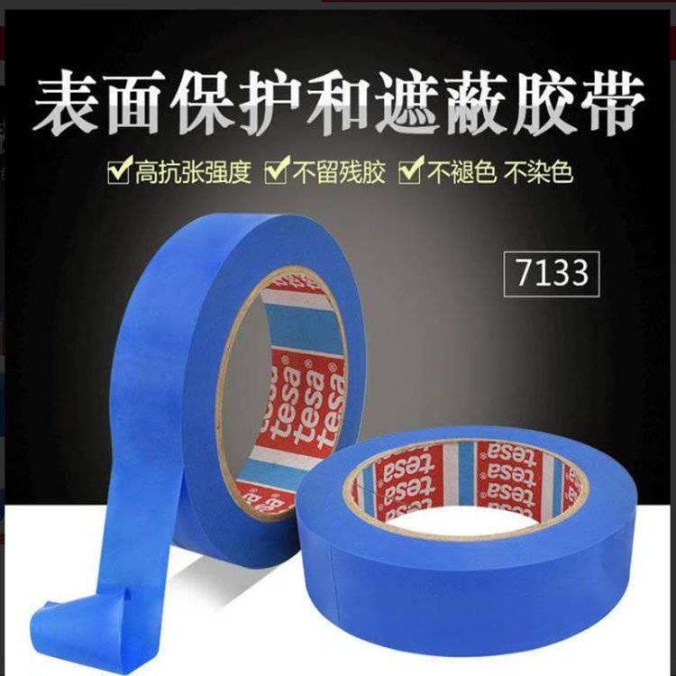 德莎7133藍色保護膠帶-德莎7133保護