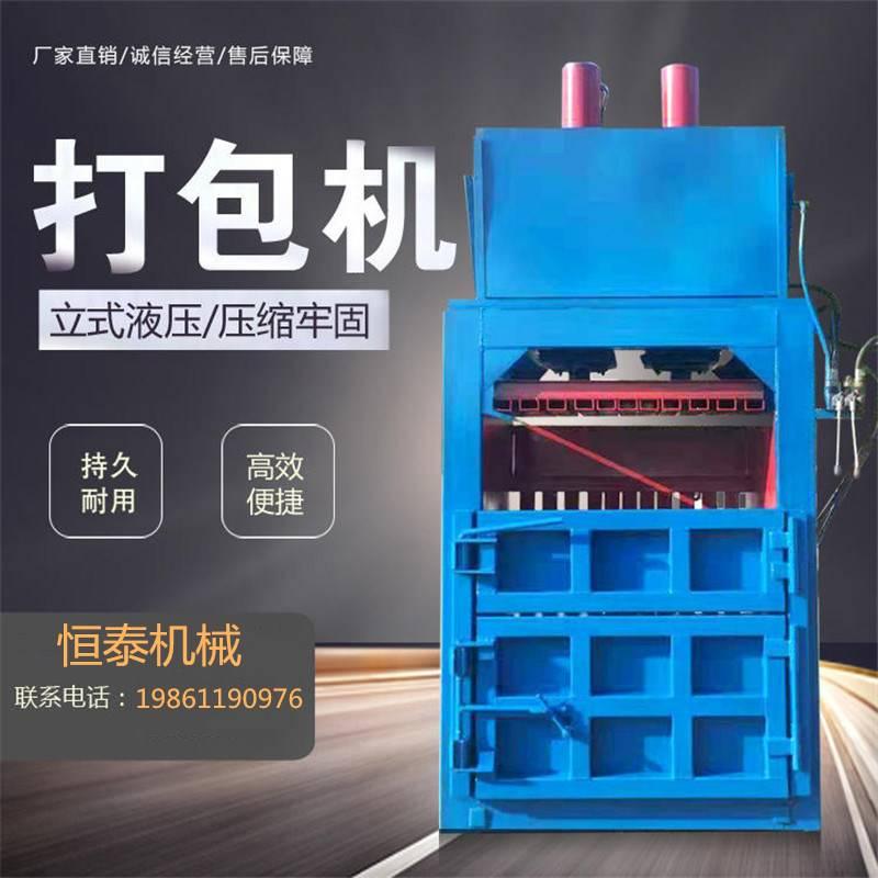 厂家支持定制废铁屑打包机 钢丝压块机 恒泰油桶打包机