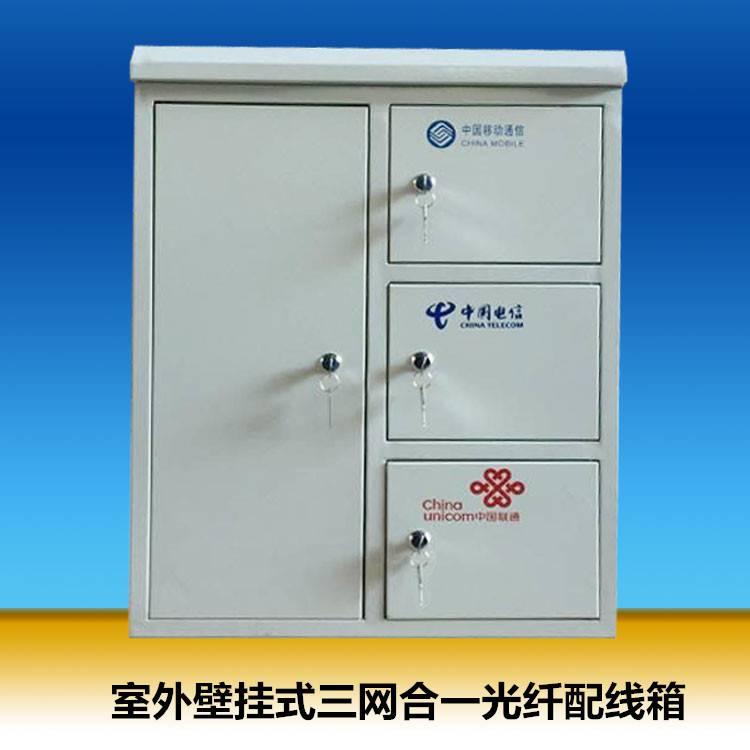 移动 联通 电信光纤宽带三网合一箱户外壁挂式配线箱