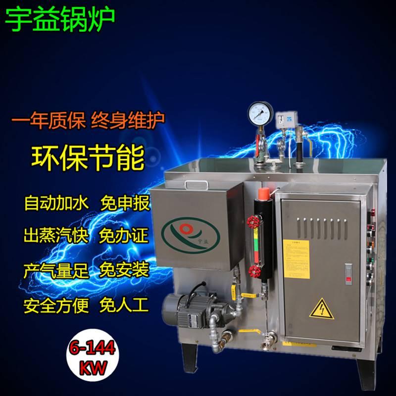 全自動電蒸汽發生器應用于化工膠水廠配套設備