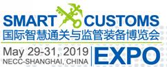 2018第二届国际智慧通关与监管装备博览会