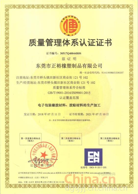 ISO9001-2016/ISO9001:2015