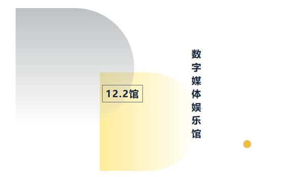 2020年广州展,全新数字媒体娱乐馆 2020年2月19至2月22日 —广州国际专业灯光、音响展览会—
