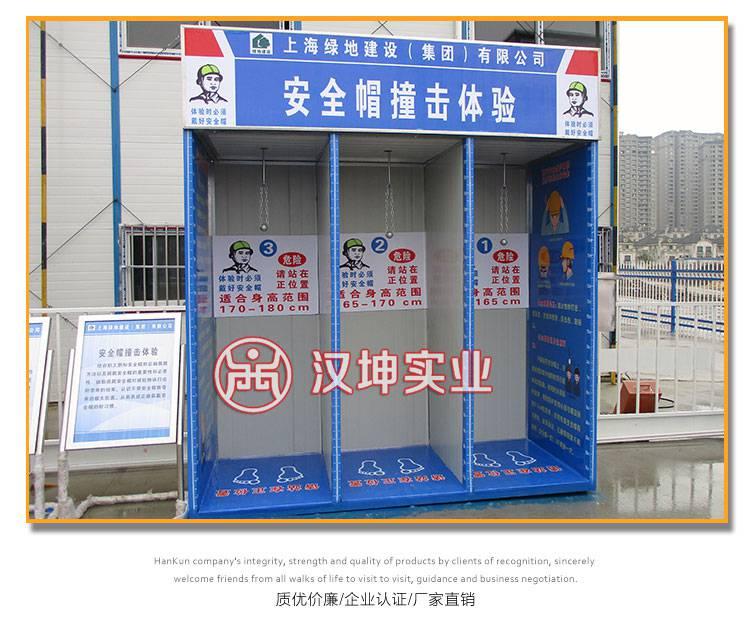 建筑安全體驗館 安全帽撞擊體驗 7000余家企業選擇漢坤