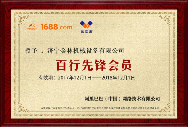 济宁微信公众号实名领红包机械设备有限公司