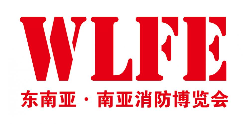 云南省消防协会全力筹备2020年东南亚南亚消防应急博览会