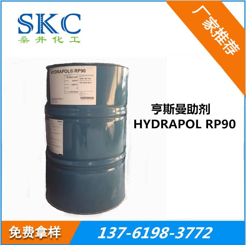 亨斯曼RP90清洗润湿剂