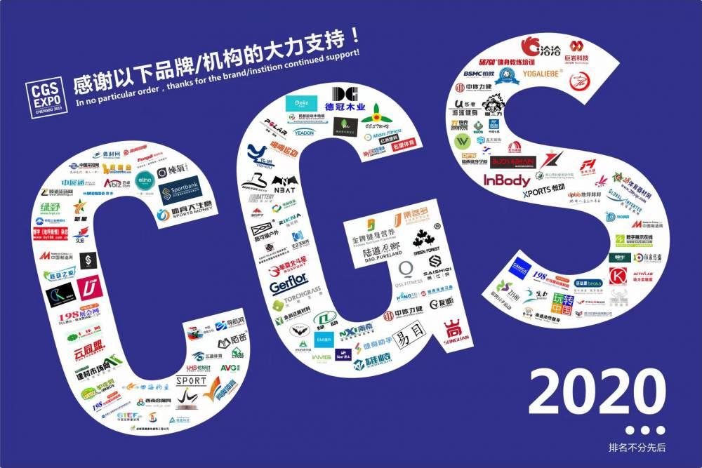 2020成都国际运动休闲用品展览会