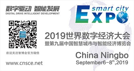 2019世界数字经济大会暨 第九届中国智慧城市与智能经济博览会
