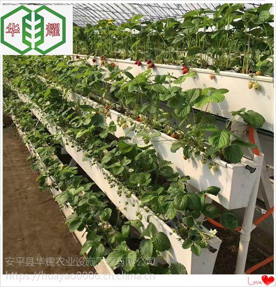 唐山現貨草莓立體種植槽出售華耀提供