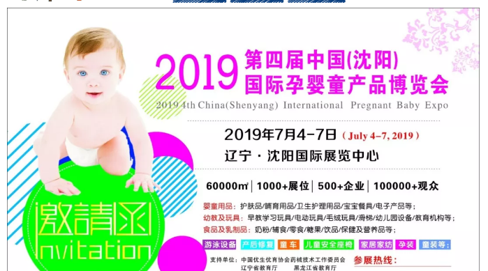 2019沈阳孕婴童产品展强势来袭,招展进入尾声!!