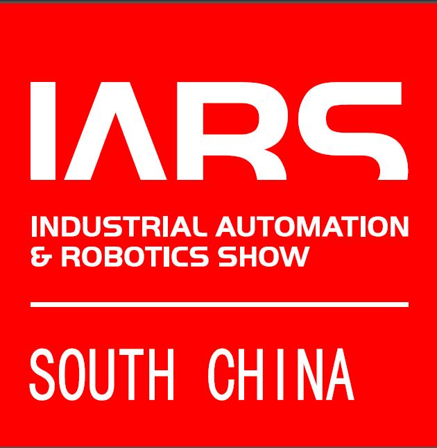 2020第二届中国(华南)国际机器人与自动化展览会(IARS)