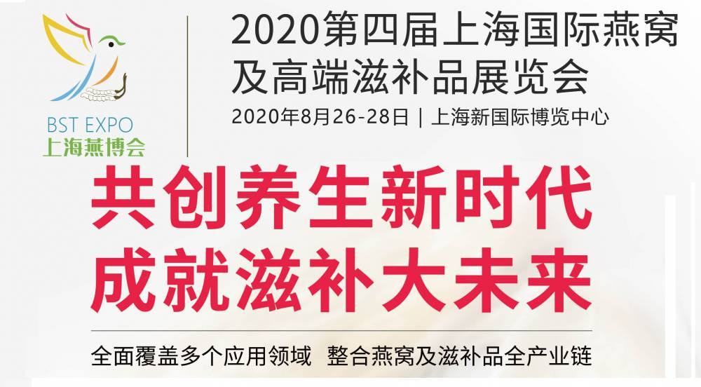 2020第四届上海国际燕窝、高端滋补品展览会