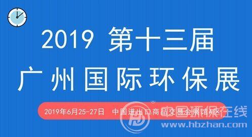 2019广州环保展览会