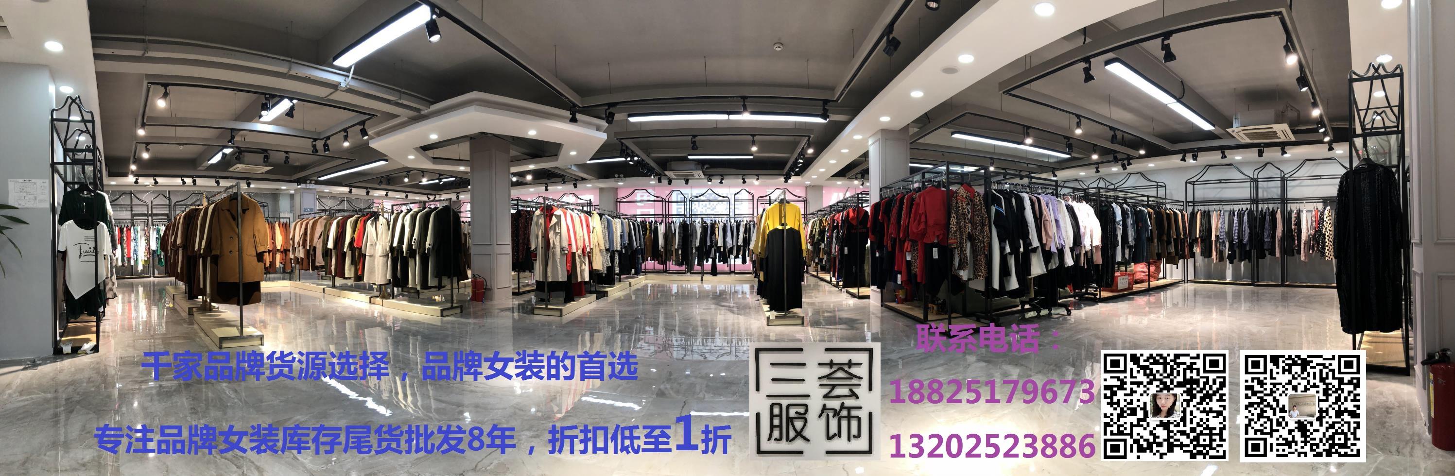 广州市三荟服饰有限公司