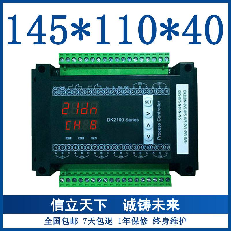 导轨式8路输入温度巡检控制仪数据采集器