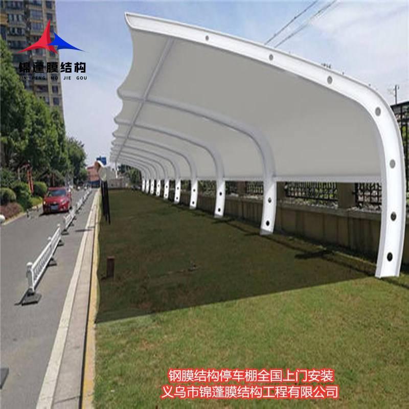 周口膜结构车棚 小区电动车自行车停车棚 膜结构充电站PVDF