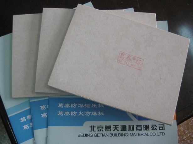 北京葛天建材有限公司