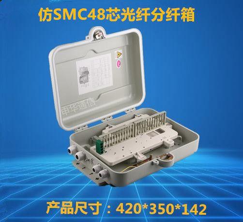 抱杆式SMC1分48芯光纤配线箱产品咨询