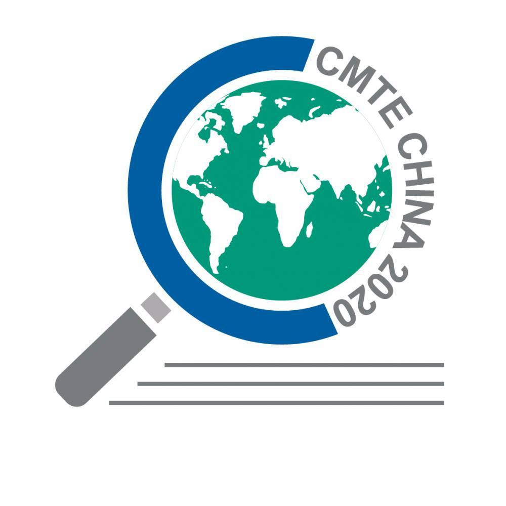 2020 中国(上海)国际计量测试技术与设备博览会