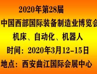 2020中国西部(西安)国际装备制造业博览会