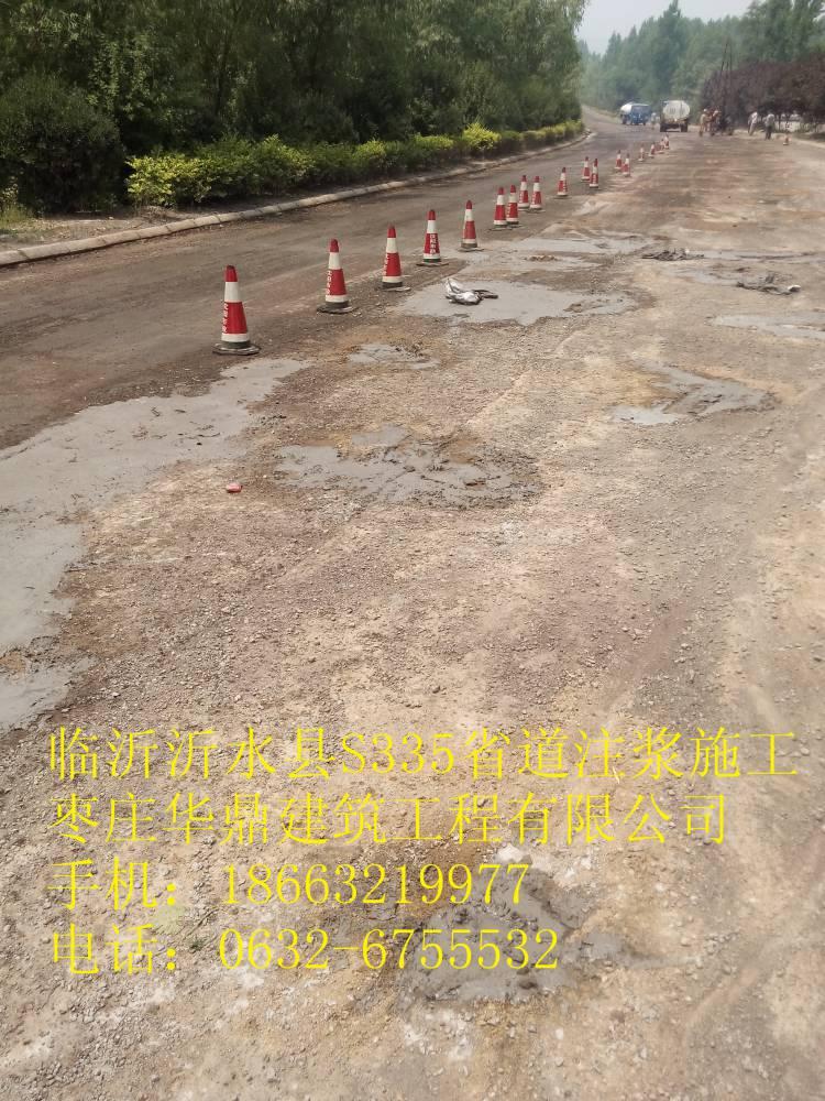 公路路基壓密注施工隊 路基注漿施工