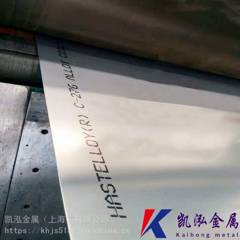 供應HastelloyG-30哈氏合金板材HastelloyG30合金板帶可零切