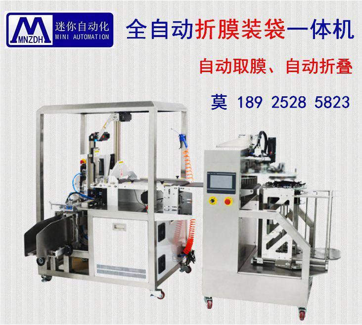 迷你自动化全自动面膜折叠机 面膜加工流程厂家