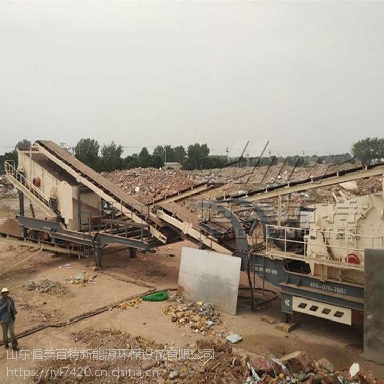 恒美百***应北京拆迁建筑垃圾破碎站厂家