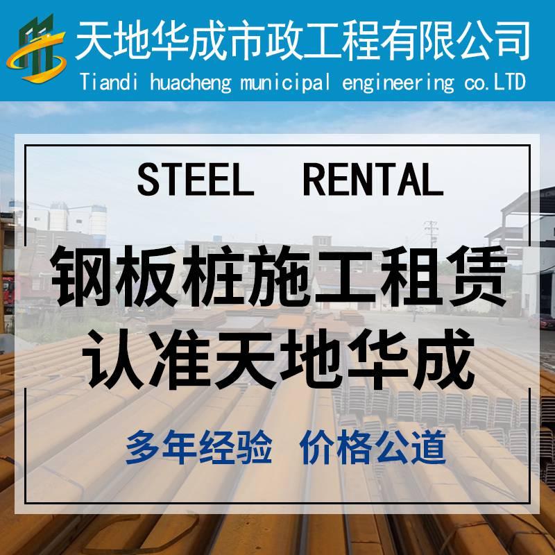 衡阳钢板桩租赁,邵阳钢板桩租赁,岳阳钢板桩租赁就选天地华成,