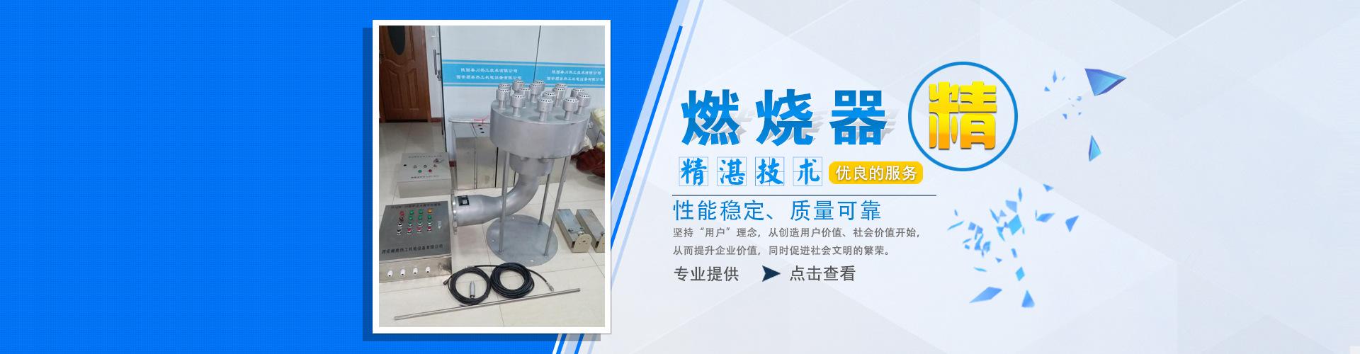 陕西秦川热工技术有限公司
