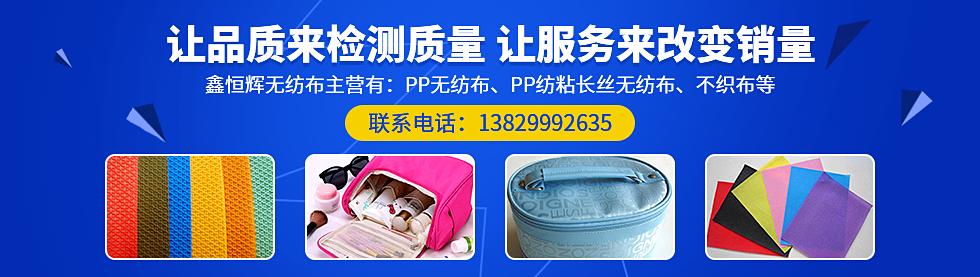 惠州市惠阳区秋长鑫恒辉无纺布加工厂
