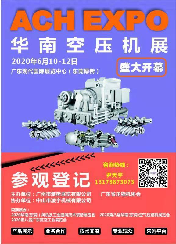 2020第八届华南(东莞)空气压缩机展览会