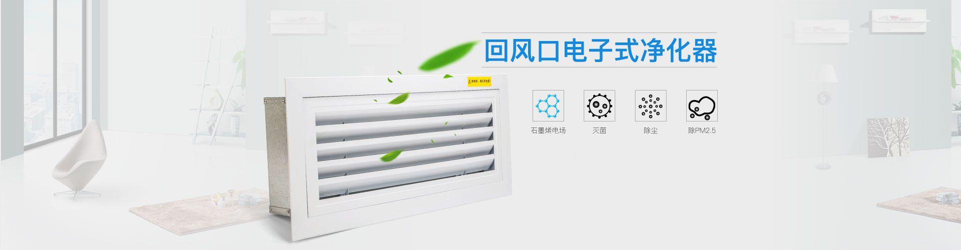 回風口空氣凈化器