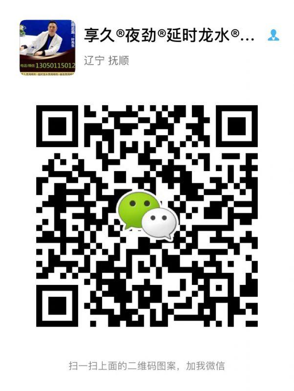 享久厂家招商v芯xin473450延时喷剂/湿巾