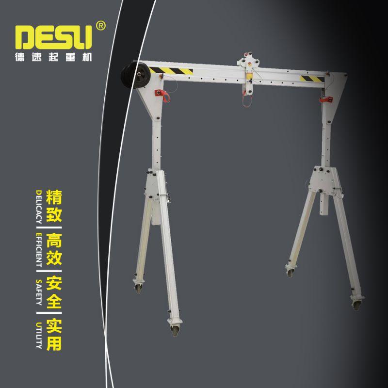 铝合金龙门吊铝制龙门吊移动龙门吊手推龙门吊_德速起重机
