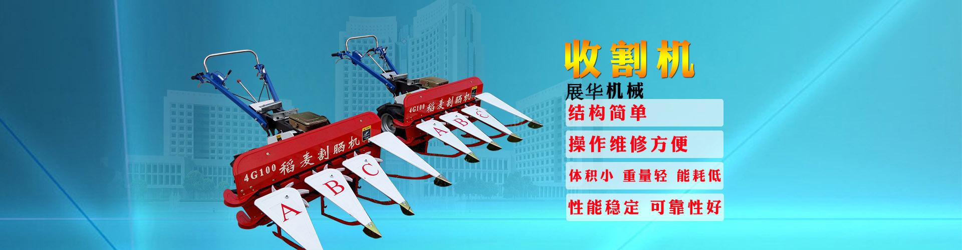 济宁展华机械设备制造有限公司