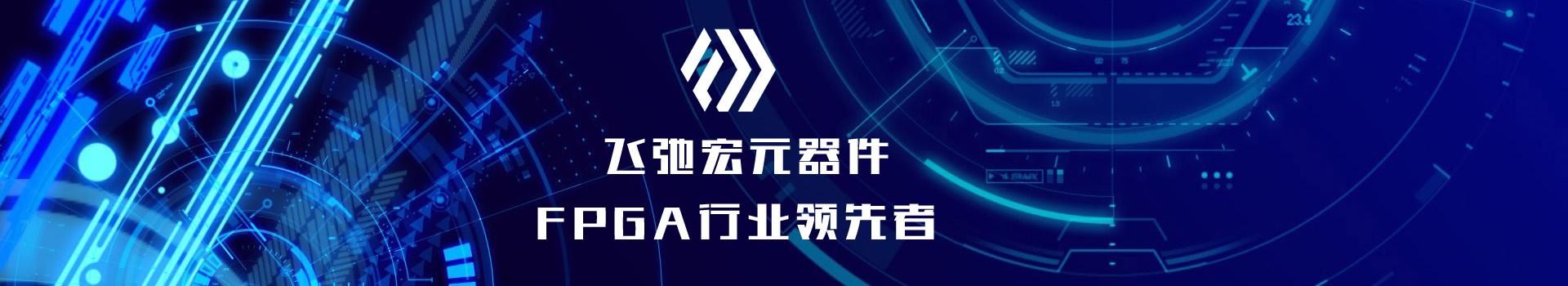 深圳飞弛宏科技有限公司
